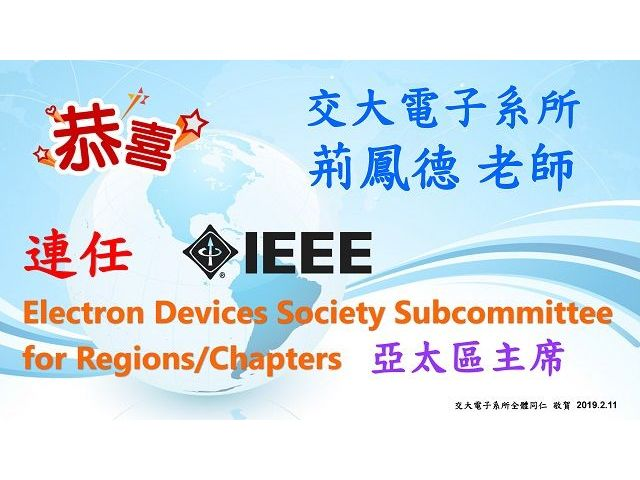 賀~~交大電子荊鳳德老師——連任IEEE Electron Devices Society Subcommittee for Regions-Chapters——亞太區主席