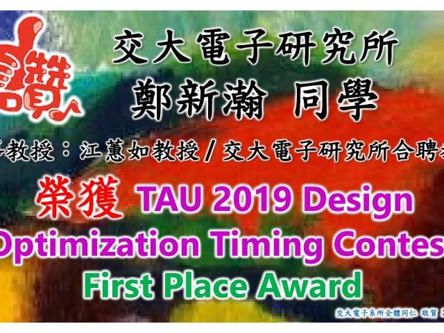 讚~江蕙如老師指導鄭新瀚同學獲TAU 2019 Design Optimization Timing Contest之First Place Award