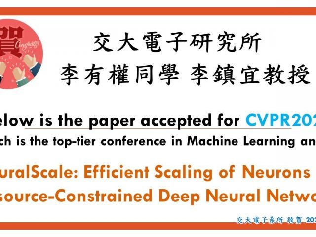 李鎮宜教授李有權同學論文被CVPR2020接受~~~CVPR2020 is the top-tier conference in Machine Learning and AI)