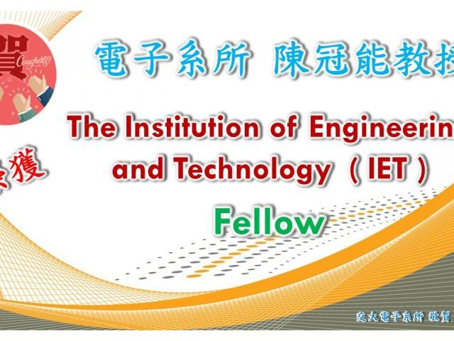 賀~陳冠能老師~榮獲The Institution of Engineering and Technology(IET)——Fellow