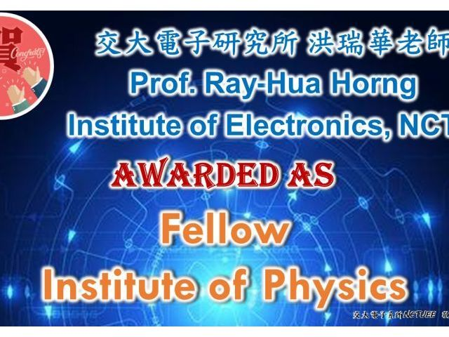洪瑞華老師獲頒Institute of Physics Fellow